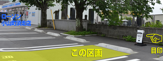 Militant 駐車場